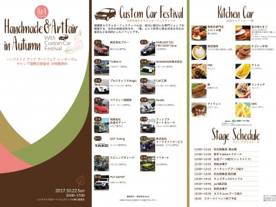 パンフレット_A4よこZ折り_page001